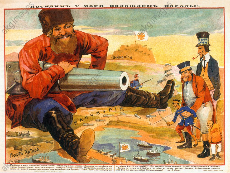Russia: Propaganda poster of a heavily armed Russian Cossack soldier grinning over the fortifications at Port Arthur while disconcerted USA, Britain, Japan and China look on, 1904